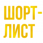 Объявлен шорт-лист премии в области кинематографии «Золотая тарелка»