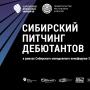 Открыт прием заявок на Сибирский питчинг дебютантов