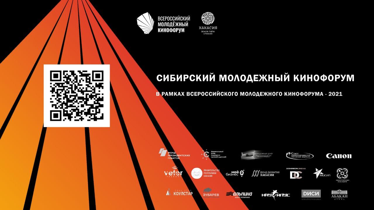 Сибирский молодёжный форум