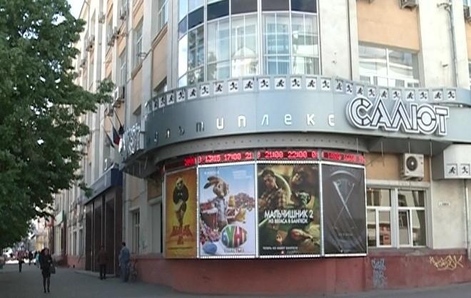 "Кинотеатр ""Салют"""