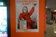 РОДИНА-МАТЬ «ПРОДАВАЛА» ПОПКОРН В РОССИЙСКИХ КИНОТЕАТРАХ