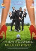 """постер фильма """"Что творят мужчины"""""""