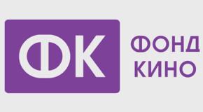 ФОНД КИНО НАЧАЛ ОТБОР ПРОЕКТОВ ДЛЯ ГОСПОДДЕРЖКИ