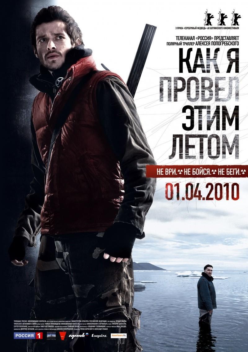 Постер фильма КАК Я ПРОВЕЛ ЭТИМ ЛЕТОМ