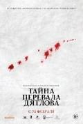 "постер фильма ""Тайна перевала Дятлова"""