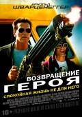 """постер фильма """"Возвращение героя"""""""