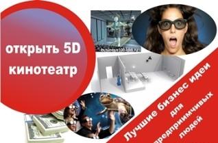 kinoteatr-5D