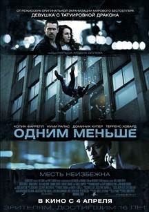 "постер фильма ""Одним меньше"""