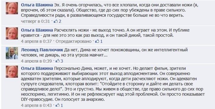 Павлючик Шакина