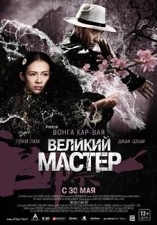 """постер фильма """"Великий мастер"""""""