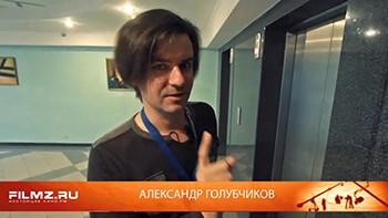 Саша Голубчиков