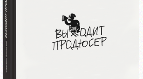 ОТРЫВОК ИЗ КНИГИ АЛЕКСАНДРА РОДНЯНСКОГО «ВЫХОДИТ ПРОДЮСЕР»