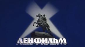 «ЛЕНФИЛЬМ» ОФИЦИАЛЬНО СМЕНИЛ ГЛАВУ