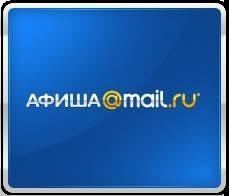 Афиша Mail.ru