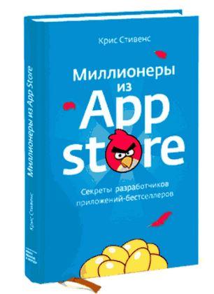 Крис Стивенс Миллионеры из App Store
