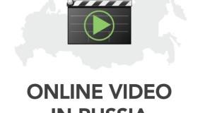 ЗАПАДНЫЕ АНАЛИТИКИ ОБ ОНЛАЙН-ВИДЕО В РОССИИ: «ОТ ПИРАТСТВА К ГЛОБАЛЬНОЙ ИНТЕГРАЦИИ»