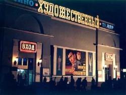 Художественный кинотеатр