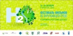 Фестиваль H2O, Сочи