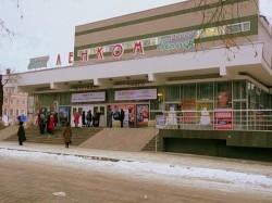 """Кинотеатр """"Ленком"""", Вологда"""