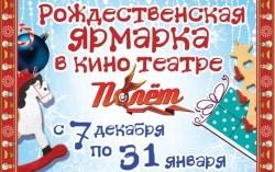 """Рождественская ярмарка в кинотеатре """"Полет"""""""