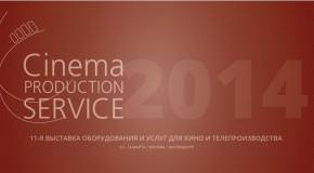 ВЫСТАВКА CINEMA PRODUCTION SERVICE-2014 ОРГАНИЗОВАЛА ИНТЕРНЕТ-РЕГИСТРАЦИЮ УЧАСТНИКОВ