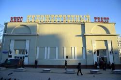 """кинотеатр """"Художественный"""", Москва"""