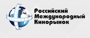 ОПУБЛИКОВАНА ПРОГРАММА 93-ГО КИНОРЫНКА