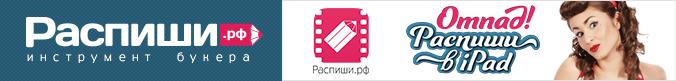 cinemaplex_raspishi1