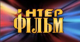 «ИНТЕР-ФИЛЬМ» НЕ ОТКАЗЫВАЛСЯ ОТ РАБОТЫ С РОССИЙСКИМИ КАРТИНАМИ