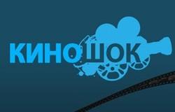 СТАРТОВАЛ ФЕСТИВАЛЬ «КИНОШОК»