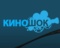 """Read more about the article СТАРТОВАЛ ФЕСТИВАЛЬ """"КИНОШОК"""""""