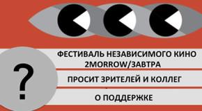 2MORROW/ЗАВТРА СОБИРАЕТ ДЕНЬГИ НА PLANETA.RU