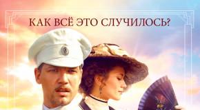 ПРЕЗЕНТАЦИИ НА «КИНО ЭКСПО»: DREAMTEAM — ОН РУССКИЙ. ЭТО МНОГОЕ ОБЪЯСНЯЕТ