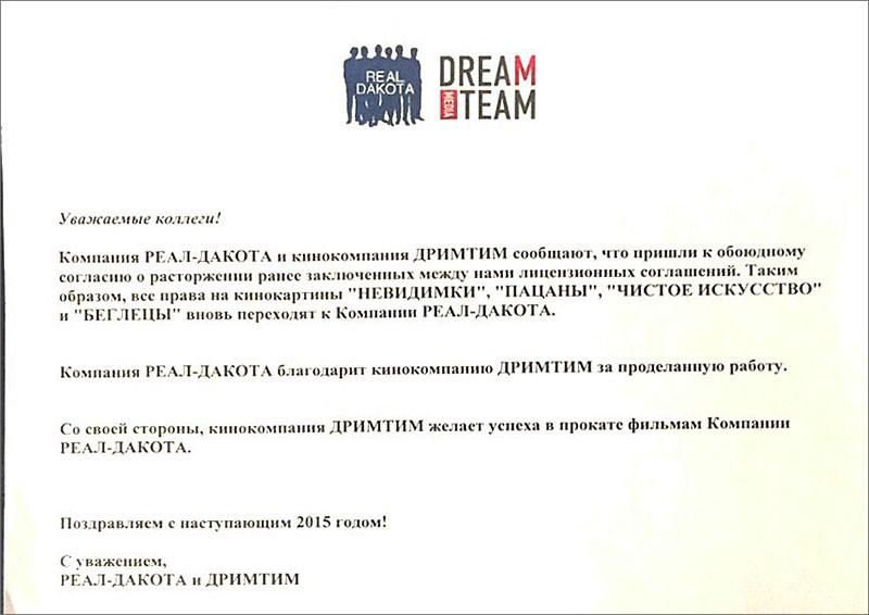 письмо-ДРИМТИМ--и-РЕАЛ-ДАКОТА