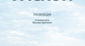 ОНЛАЙН-ПОКАЗ ФИЛЬМА «РАСКОП» ДЛЯ БУКЕРОВ
