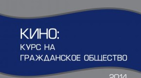 В 2014 ГОДУ В РОССИИ ОТКРЫЛОСЬ МЕНЬШЕ ВСЕГО КИНОТЕАТРОВ ЗА ПОСЛЕДНИЕ 13 ЛЕТ
