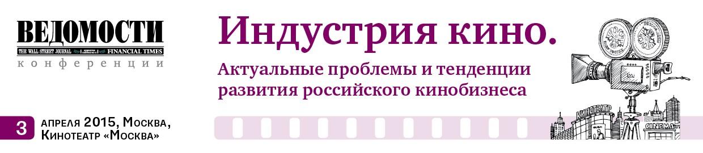 kinoindustry