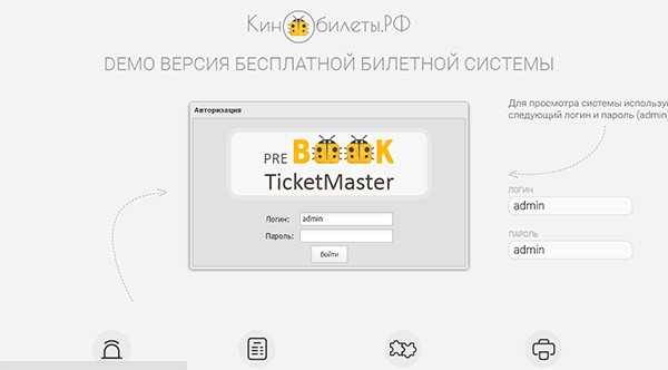 Демо-версия-КИНОБИЛЕТЫ.РФ