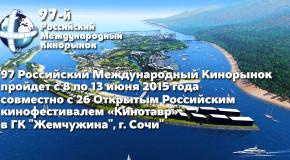 ОПУБЛИКОВАНА ФИНАЛЬНАЯ ПРОГРАММА 97-ГО РОССИЙСКОГО МЕЖДУНАРОДНОГО КИНОРЫНКА