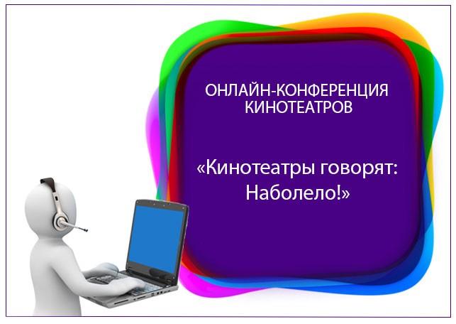 онлайн-конференция-заставка
