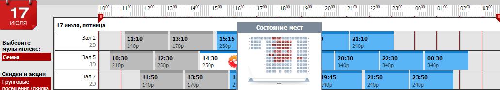 миньоны пермь 1230