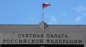 ФОНД КИНО ОТВЕТИЛ НА ЗАМЕЧАНИЯ СЧЁТНОЙ ПАЛАТЫ