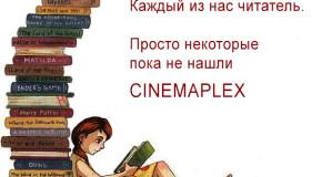 CINEMAPLEX И ЧИТАТЕЛИ: МЫ В ОТВЕТЕ ЗА ТЕХ, КОГО ПРОЧИТАЛИ
