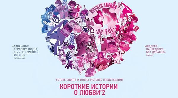 Utopia_короткие-истории-о-любви