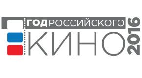 КИНОСТУДИИ СТРОЯТ ПЛАНЫ НА «ГОД РОССИЙСКОГО КИНО»