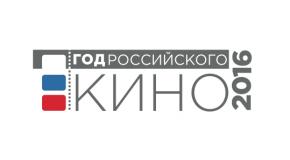 ЕЩЕ 1,5 МИЛЛИАРДА РУБЛЕЙ — ДЛЯ ПРОВЕДЕНИЯ ГОДА РОССИЙСКОГО КИНО