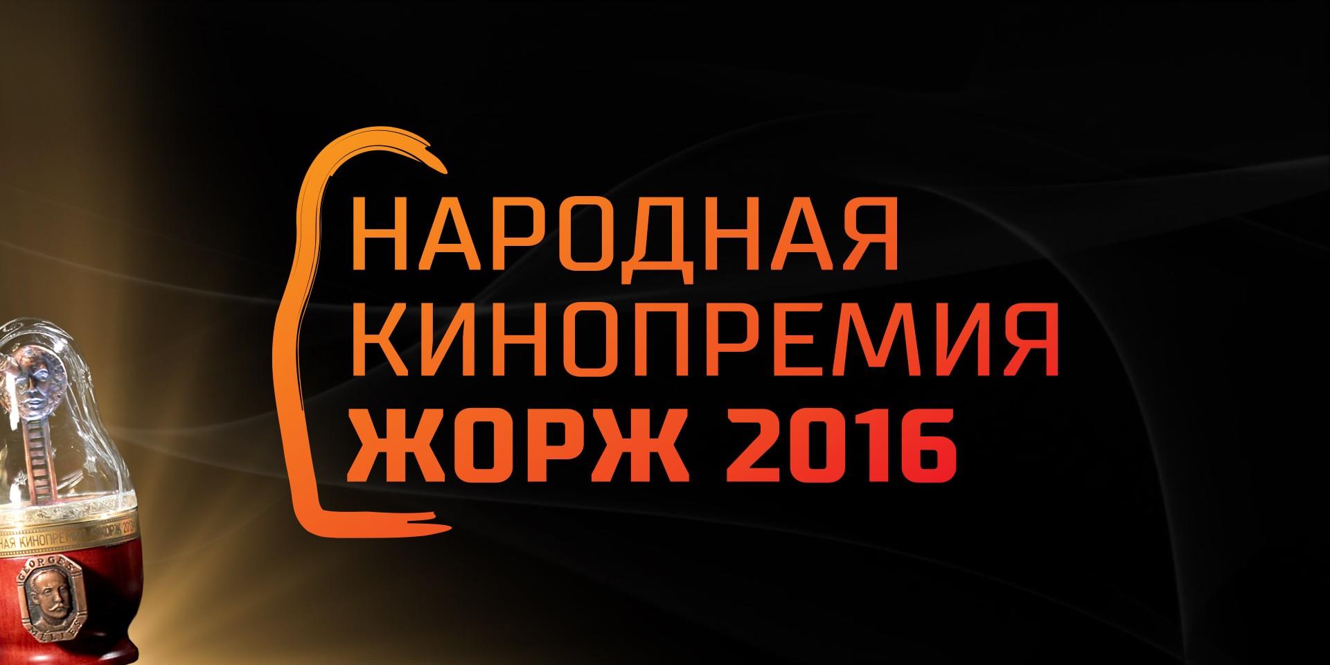 ЖОРЖ-2016: ЗРИТЕЛЬ ВЫБРАЛ «ЛЕВИАФАНА»