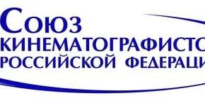 СОЮЗ КИНЕМАТОГРАФИСТОВ САНКТ-ПЕТЕРБУРГА ПЕРЕВЕДЕТ ДЕЛА В МОСКВУ