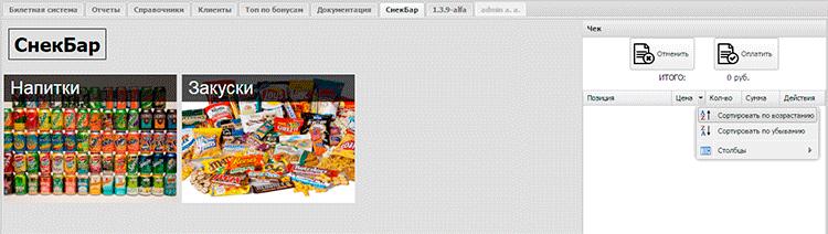 Скриншот-рабочего-окна-Кинобара