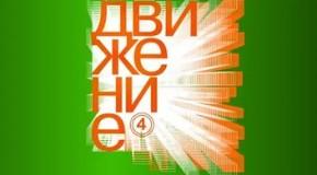 ВПЕРЕД НАВСТРЕЧУ ЖИЗНИ: В ОМСКЕ СТАРТОВАЛ ФЕСТИВАЛЬ КИНОДЕБЮТОВ «ДВИЖЕНИЕ»
